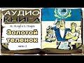 Ильф и Петров Золотой теленок часть 2 Аудиокнига mp3