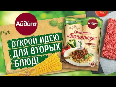 Спагетти с соусом болоньезе - как готовить. Пошаговый видео рецепт от Айдиго без регистрации и смс