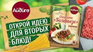 Спагетти с соусом болоньезе - как готовить. Пошаговый видео рецепт от «Айдиго»!