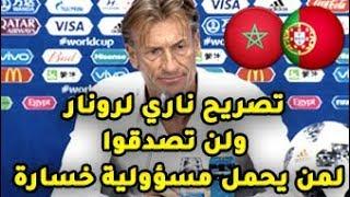 عـاجل: رونار يخرج بتصريح مثير للجدل بعد الهزيمة أمام البرتغال ..ولن تصدقوا لمن يحمل مسؤولية خسارة