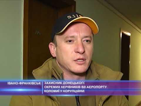 Захисник донецького аеропорту звинувачує окремих керівників влади Коломиї у корупційних діях