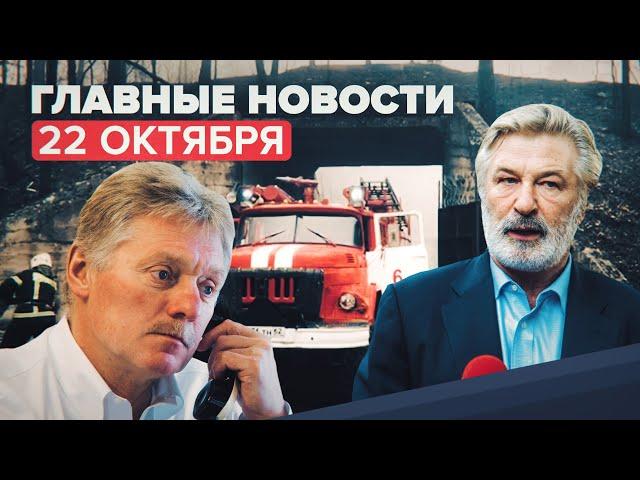 Новости дня — 22 октября: Песков о жёстких мерах против COVID-19, трагедия на заводе «Эластик»