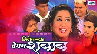 Cinetarka Begum Shabab - Superhit Marathi Natak 2015 | Atul Parchure, Kishori Ambiye