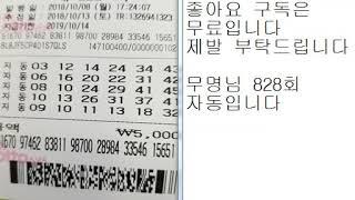 로또1등!!!! 무명님의 로또 828회 자동입니다~~