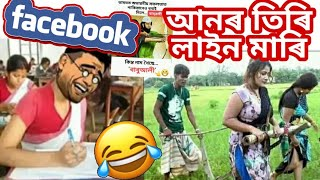 Assamese Facebook Funny Video || Assamese_Comedy || TRBA ENTERTAINMENT