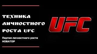 Техника личностного роста UFC
