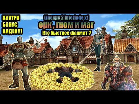 Lineage 2 Interlude x1 кем фармить адену? Орк,Гном или Маг ,