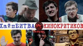 ХайпБитва-Кинокритики (Optimisster/Sokoloff/Red Cynic/BadComedian...)