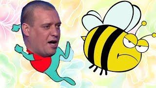 Анекдот про Ролевую Пчелу | Романтический прикол от Дениса Пошлого