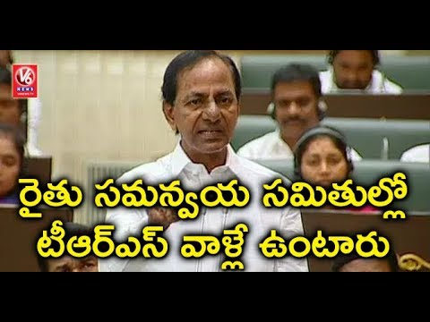 CM KCR: TRS Activists Will Lead Farmers Coordination Committee | Telangana Assembly | V6 News