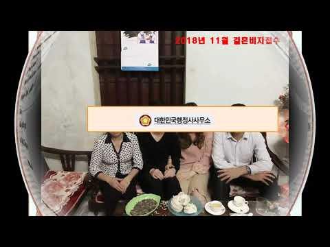 베트남결혼비자, 베트남혼인신고 - 부산행정사