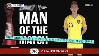 [Section TV] 섹션 TV - A footballer who saved the best striker Cho Hyun Woo20180702