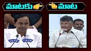 CM KCR vs CM Chandrababu | Mataku Mata | Telugu News