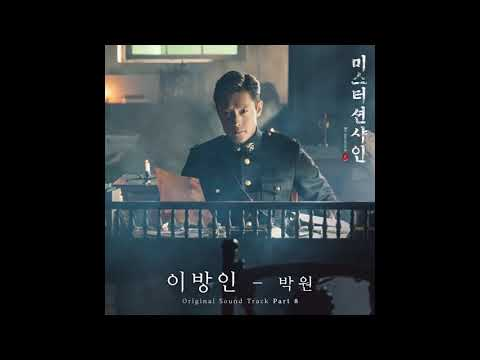 Park Won 박원 - 이방인 Stranger 미스터션샤인 ost Part 8 (inst.) Piano Cover by Bt