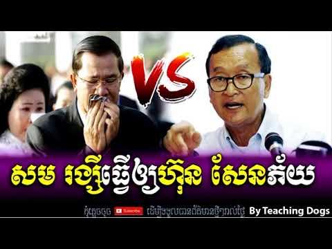 Cambodia Hot News WKR World Khmer Radio Night Tuesday 09/12/2017