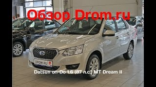 Datsun on-Do 2019 1.6 (87 л.с.) MT Dream II - видеообзор