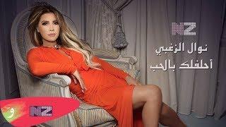 Nawal El Zoghbi - 3al Dabki La2ini (Official Audio)  | نوال الزغبي - عالدبكة لاقيني