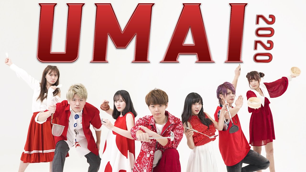 【UMAI 2020】Official Music Video