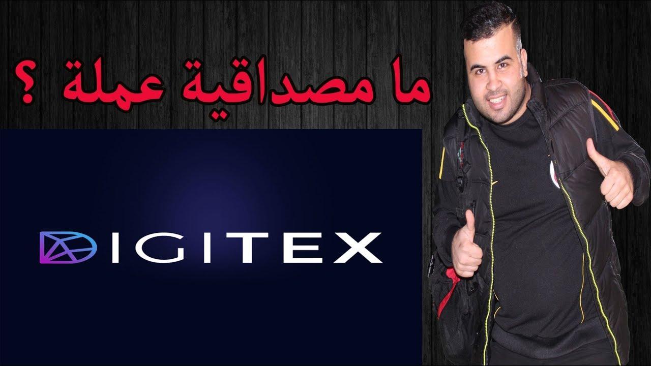 Digitex Ico