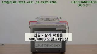 (주)해창팩 탁상용 진공포장기오일교체 영상