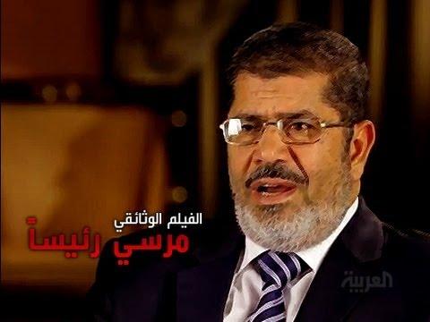 الفيلم الوثائقي: مرسي رئيساً