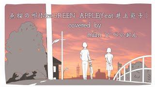 今回はMrs.GREEN APPLE(feat.井上苑子)点描の唄を2人で 歌わせていただきました('◇')ゞ いいなと思ったらチャンネル登録、高評価よろしくお願いします! ※歌詞 最後 ...
