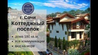 Продажа коттеджа в Кудепсте|Купить дом в коттеджном поселке в Сочи|Солнечный центр|8 800 302 9550