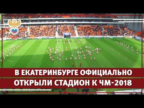 В Екатеринбурге официально