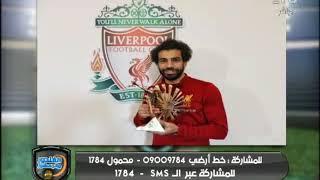 خالد الغندور: اتحاد الكرة يكرم محمد صلاح بعد حصوله على أفضل لاعب
