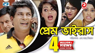 Prem Virus | Bangla Full Comedy Natok | Mosharraf Karim | Jui Karim | Shimi | Shamiha Khan