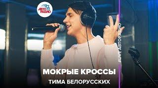 Тима Белорусских - Мокрые Кроссы (#LIVE Авторадио)