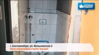 Процесс ремота - Ремонт ванной комнаты и туалета в Екатеринбурге