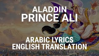 Aladdin - Prince Ali (Arabic) w/ Lyrics + Translation - الأمير علي