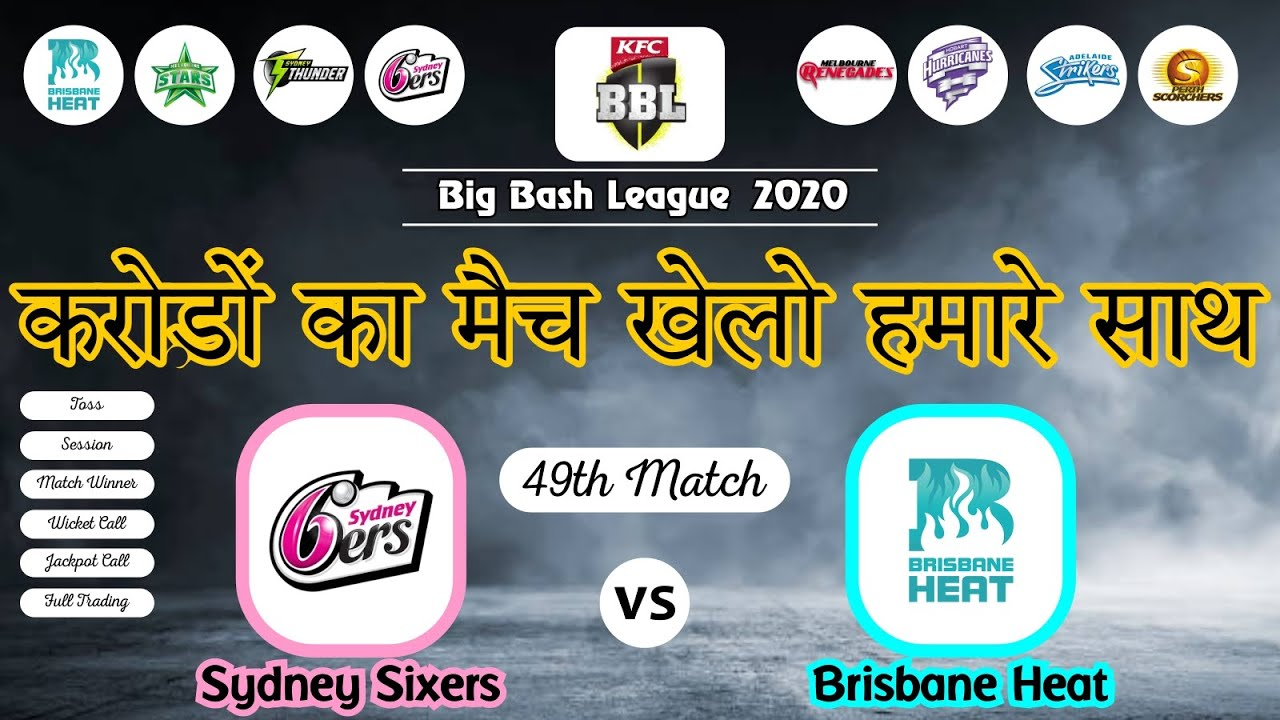 Sydney Sixers vs Brisbane Heat BBL 49th Match Prediction ...