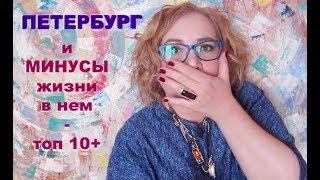 МИНУСЫ жизни в Петербурге! Топ 10 и больше...