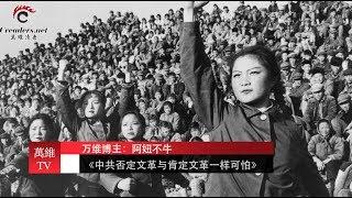 中共否定文革与肯定文革一样可怕(《万维博评》201091007)