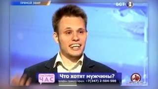 Ведущий , тамада Уфа Никита Вольф в прямом эфире БСТ