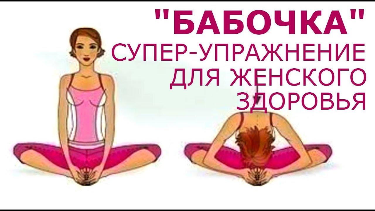 """🔴 УПРАЖНЕНИЕ """"БАБОЧКА"""" СОХРАНИТ ЖЕНСКОЕ ЗДОРОВЬЕ ☆ Women Beauty ..."""