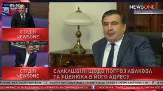 Комментарий Саакашвили о поведении Яценюка и Авакова