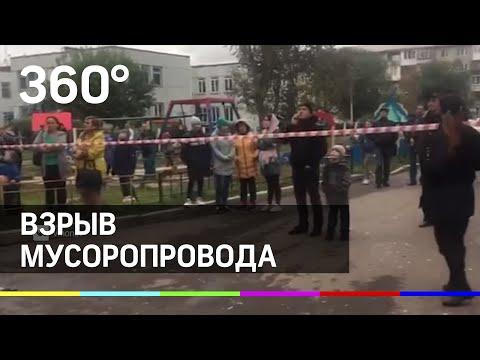 Взрыв мусоропровода в Красноярске: видео с места