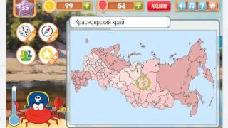Ответы на игру Горячо - Холодно в Одноклассниках Уровни 31, 32, 33, 34, 35, 36, 37, 38, 39, 40