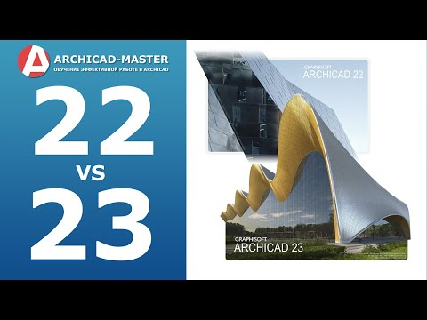 ArchiCAD 22 или ArchiCAD 23  Кто победит?