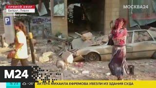 В посольстве России в Ливане заявили, что работают в штатном режиме - Москва 24