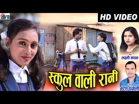 Cg Song | School Wali Rani ( Diwana Mola Banaye ) Laxmi Kanchan | Naresh Pancholi | Ajju | AVMSTUDIO