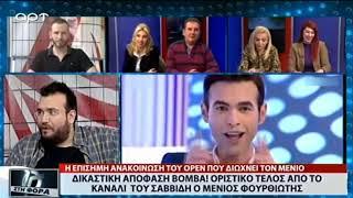 Ο Σαββίδης διώχνει από το OPEN τον Μένιο Φουρθιώτη μετά τη νίκη στις δικαστικές αίθουσες