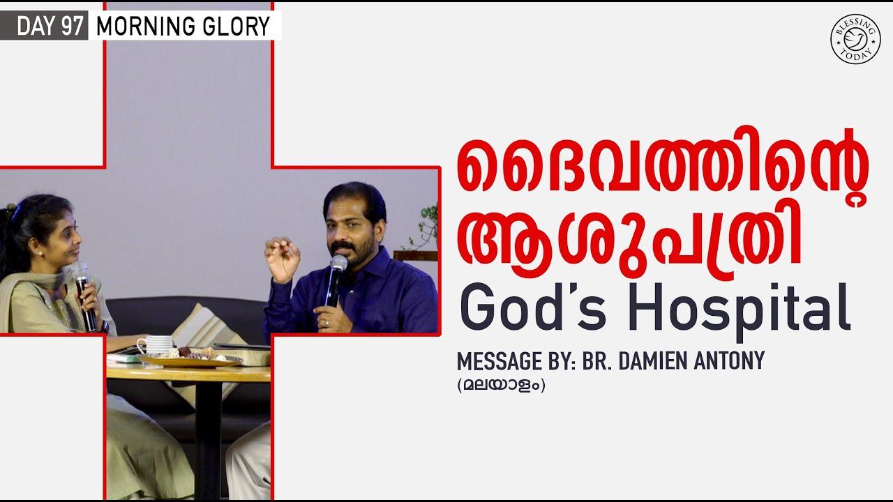 Download ദൈവത്തിൻ്റെ ആശുപത്രി | God's Hospital | Malayalam Christian Message | Morning Glory - 97