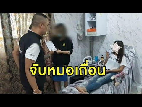 ทลายคาราโอเกะย่านบางรัก จับเจ้าของร้าน-มาม่าซัง ลวงเด็กค้าบริการ - วันที่ 04 Oct 2019 Part 40/42