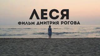 """Короткометражный фильм """"Леся"""" (режиссер Дмитрий Рогов)"""