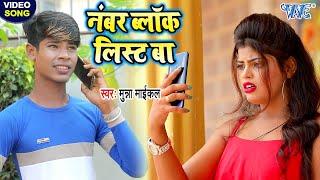 #Video - नंबर ब्लॉक लिस्ट बा I #Munna Maichal I Number Block List Ba I 2020 Bhojpuri Superhit Song