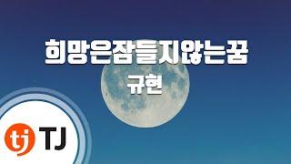 Dream IS A Hope That Doesn't Sleep 희망은잠들지않는꿈(제빵왕김탁구OST)_Kyu Hyun 규현_TJ노래방 (Karaoke/lyrics)